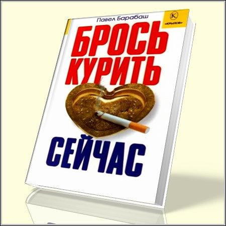 Как бросить курить в оренбурге иглоукалывание